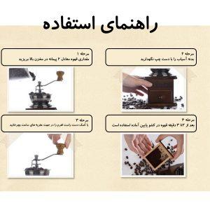 راهنمای استفاده از آسیاب دستی